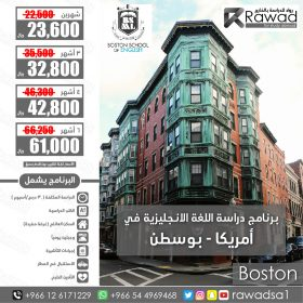 BOSTON SCHOOL OF ENGLISH offer 1-01