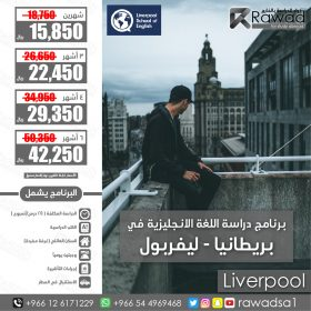 Liverpool School of English offer 2-01