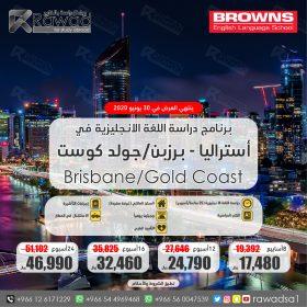 برنامج لغة انجليزية في استراليا برزبن جولد كوست معهد براونز - Browns