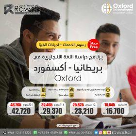 برنامج لغة انجليزية في بريطانيا أكسفورد معهد أكسفورد انترناشونال - Oxford International 2