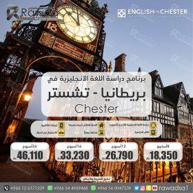 برنامج لغة انجليزية في بريطانيا تشستر معهد إنجلش إن تشستر - English in Chester