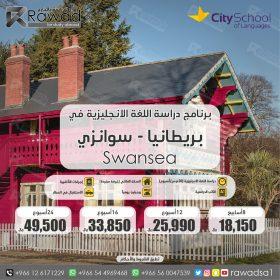 برنامج لغة انجليزية في بريطانيا سوانزي معهد ستي سكول- City School of English