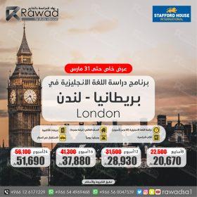 برنامج لغة انجليزية في بريطانيا لندن معهد ستافورد هاوس - Stafford House