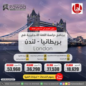 برنامج لغة انجليزية في بريطانيا لندن معهد لال - LAL