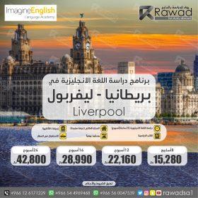 برنامج لغة انجليزية في بريطانيا ليفربول معهد إماجين إنجلش - Imagine English