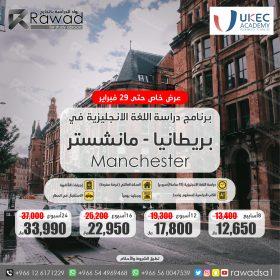 برنامج لغة انجليزية في بريطانيا مانشستر معهد يو كي إي سي - UKEC