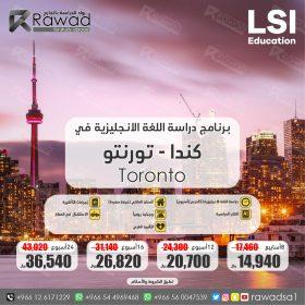 برنامج لغة انجليزية في كندا تورنتو معهد ال اس آي - LSI