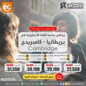 EC offer 7-01