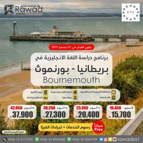 ETC UK offer 1-01