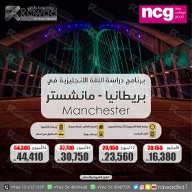 NCG offer 2-01