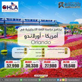 OHLA offer 2-01